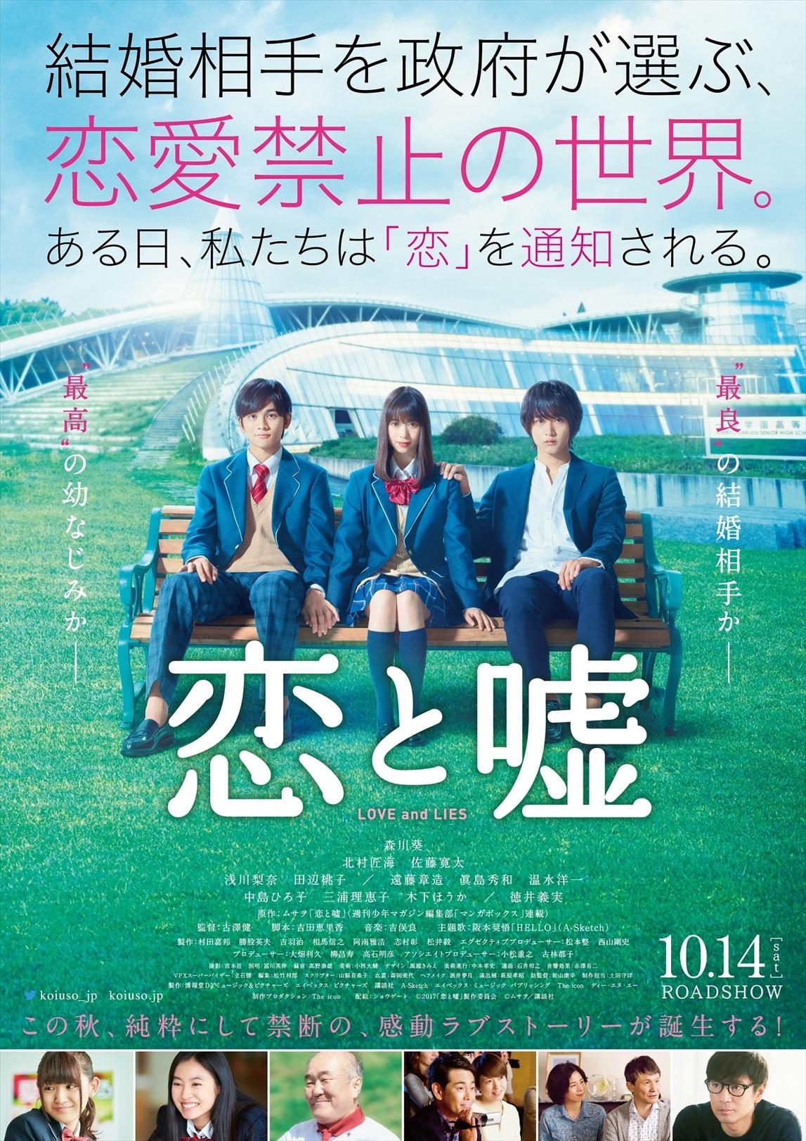 『恋と嘘』本ビジュアル (C)2017「恋と嘘」製作委員会 (C)ムサヲ/講談社