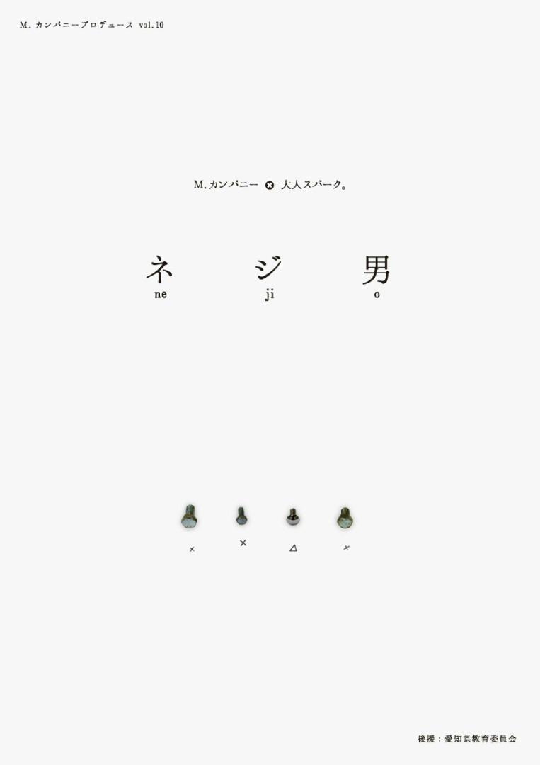 M. カンパニープロデュース vol.16 M. カンパニー×大人スパーク。『ネジ男』チラシ表