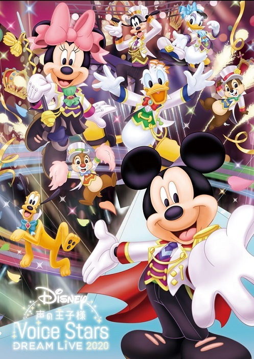 『Disney 声の王子様 Voice Stars Dream Live 2020』メインビジュアル