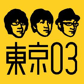 東京03、単独公演『自己陶酔』全国ツアーで東京に5本の追加公演発表
