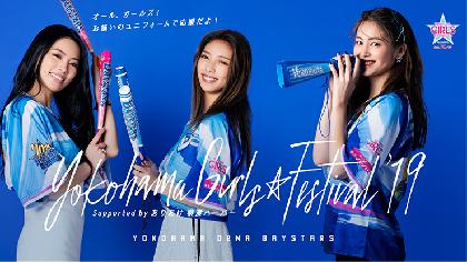 6/1(土)はダンス&ボーカルグループHappinessが来場! DeNAベイスターズ『YOKOHAMA GIRLS☆FESTIVAL 2019』