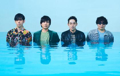 """flumpool、""""仲間""""がテーマの配信シングル「その次に」のリリースが決定 初のビルボードライブ公演の開催も発表に"""