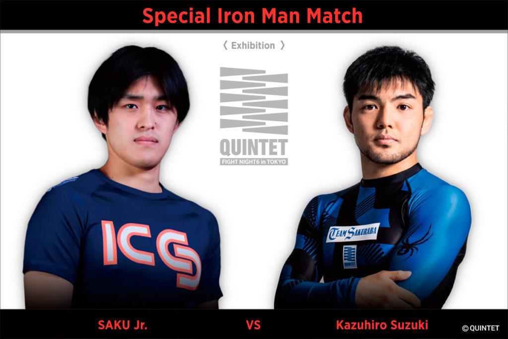 SAKU Jr. vs. 鈴木和宏