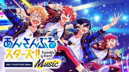 スマホゲーム『あんさんぶるスターズ!!Music - ONLY YOUR STARS! Edition -』の配信を開始