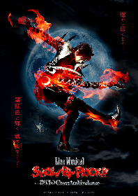 『Live Musical「SHOW BY ROCK!!」』最新作の情熱的かつ華やかなビジュアルが解禁