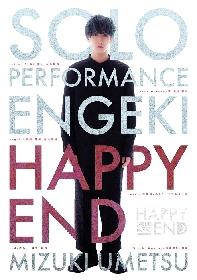 梅津瑞樹のひとり芝居『HAPPY END』キービジュアルが解禁 ライブ配信&アフタートークイベントも決定