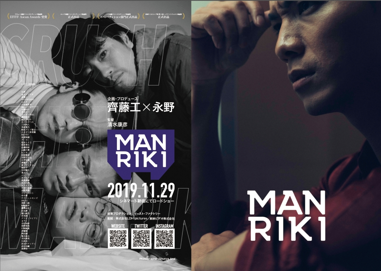 (C)2019 MANRIKI Film Partners