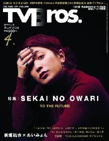 SEKAI NO OWARIを全22ページで『TV Bros.』が特集 Fukase単独初表紙や、Saori×乃木坂46・高山一実の対談も実現