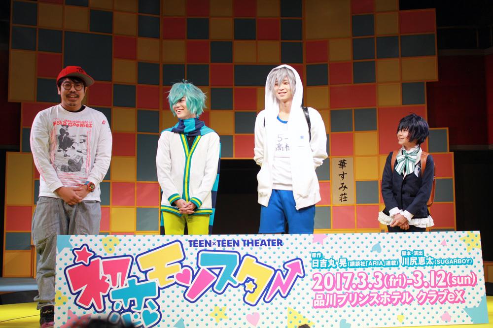 (左から)川尻恵太、ゆうたろう、荒牧慶彦、シェーン