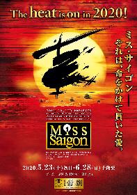 ミュージカル『ミス・サイゴン』帝劇5月・6月のプリンシパルキャストスケジュールが発表
