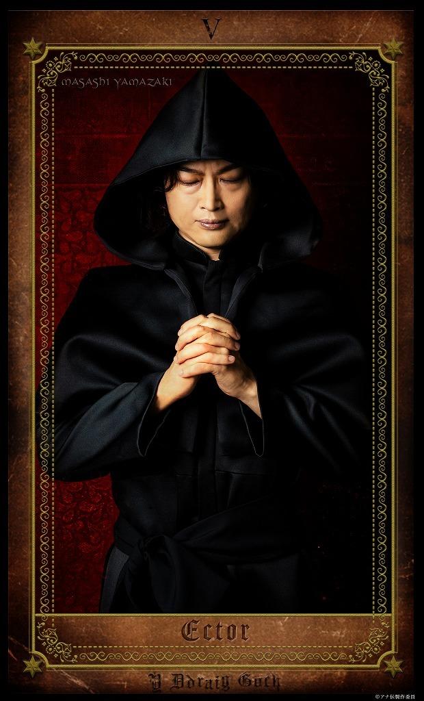 山﨑雅志 as エクター神父 (C)アナ伝製作委員会