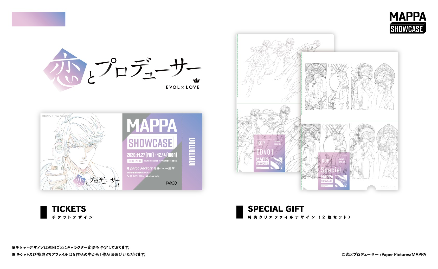 (C)恋とプロデューサー/Paper Pictures/MAPPA
