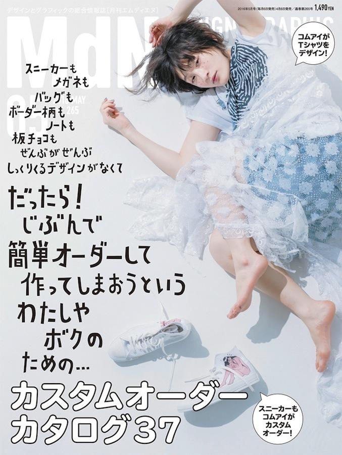 月刊『MdN(エムディエヌ)』2016年5月号 表紙は「水曜日のカンパネラ」コムアイ