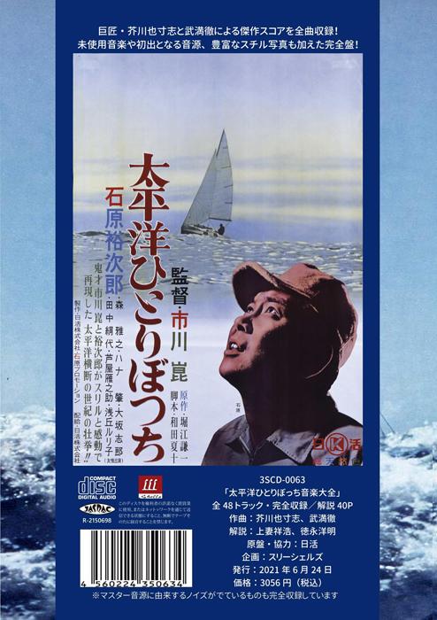 太平洋ひとりぼっちのポスター(CDBOOKの裏表紙より)