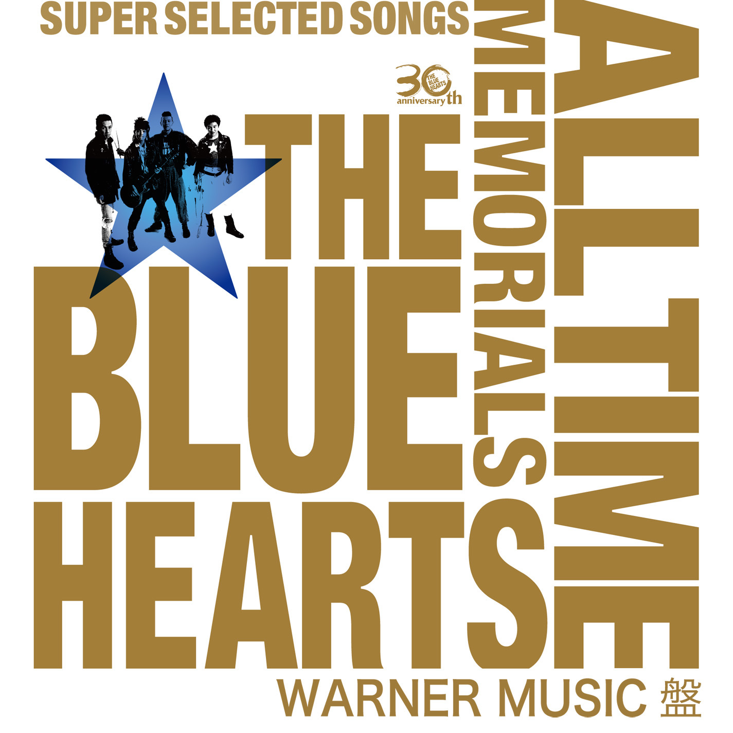 『THE BLUE HEARTS 30th ANNIVERSARY ALL TIME MEMORIALS 〜SUPER SELECTED SONGS〜 WARNER MUSIC盤』