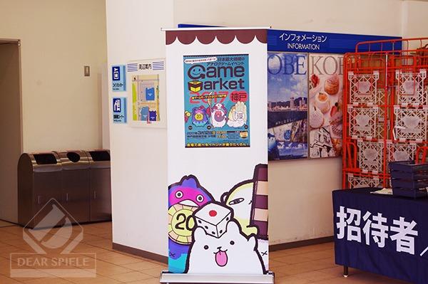 ボードゲームマーケット神戸2017 (c)DEAR SPIELE
