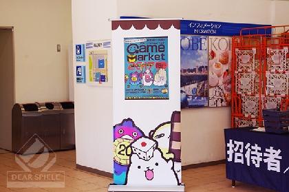 ボードゲームに恋して~ROUND:15「ゲームマーケット神戸2017」
