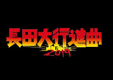 ガガガSP主催『長田大行進曲2019』オメでた、KNOCK OUT MONKEYら 第2弾出演者&日割りを発表