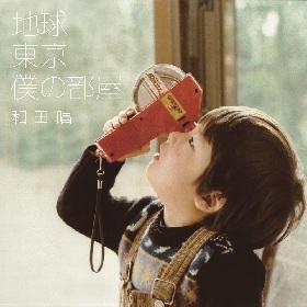 渋谷駅に貼られた謎のポスターの正体はトライセラトップス・和田唱 ソロアルバムのジャケット解禁