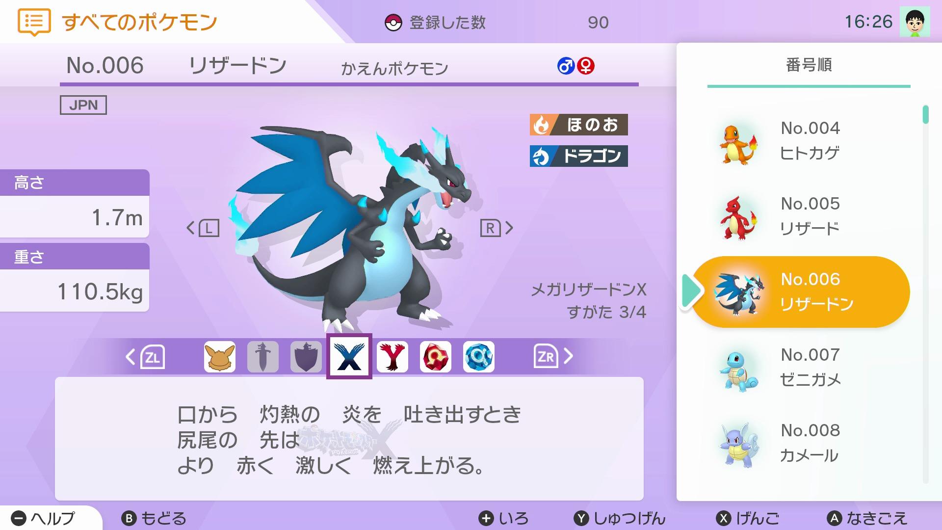 メガリザードン図鑑 (C)2020 Pokémon. (C)1995-2020 Nintendo/Creatures Inc. /GAME FREAK inc.