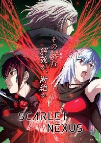 アニメ『SCARLET NEXUS』第2クール新OPテーマをTHE ORAL CIGARETTES新EDテーマ曲をAyumu Imazuが担当決定
