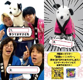 四星球、ファン参加型Twitter大喜利企画『法被ぃ☆大喜利』を開催
