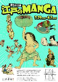 葛飾北斎や歌川広重、国芳らの作品が集結する『江戸のMANAGA』展 ユーモアあふれる戯画や判じ絵の浮世絵を紹介