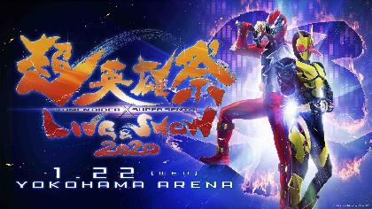 仮面ライダー×スーパー戦隊『超英雄祭2020』アンジャッシュ・児嶋一哉、オジンオズボーン・篠宮暁、松本寛也の出演が決定