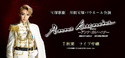 宝塚歌劇団月組・男役スター美弥るりか、2019年6月退団を発表