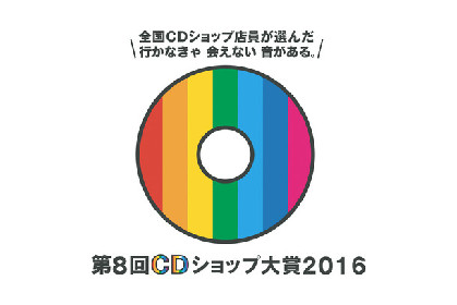 「CDショップ大賞」二次ノミネートにキュウソ、米津玄師、Suchmos、星野源ら