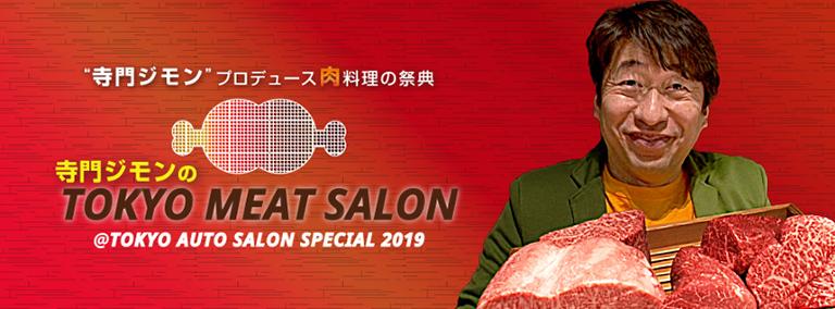 寺門ジモンがプロデュースする『TOKYO MEAT SALON』