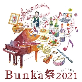 「音楽の秋」を楽しむ『Bunka祭2021』開催 オールロシアプログラムのN響オーチャード定期、ジャズ界の巨匠に捧げるトリビュート・コンサートやジャズとクラシックの名手共演も