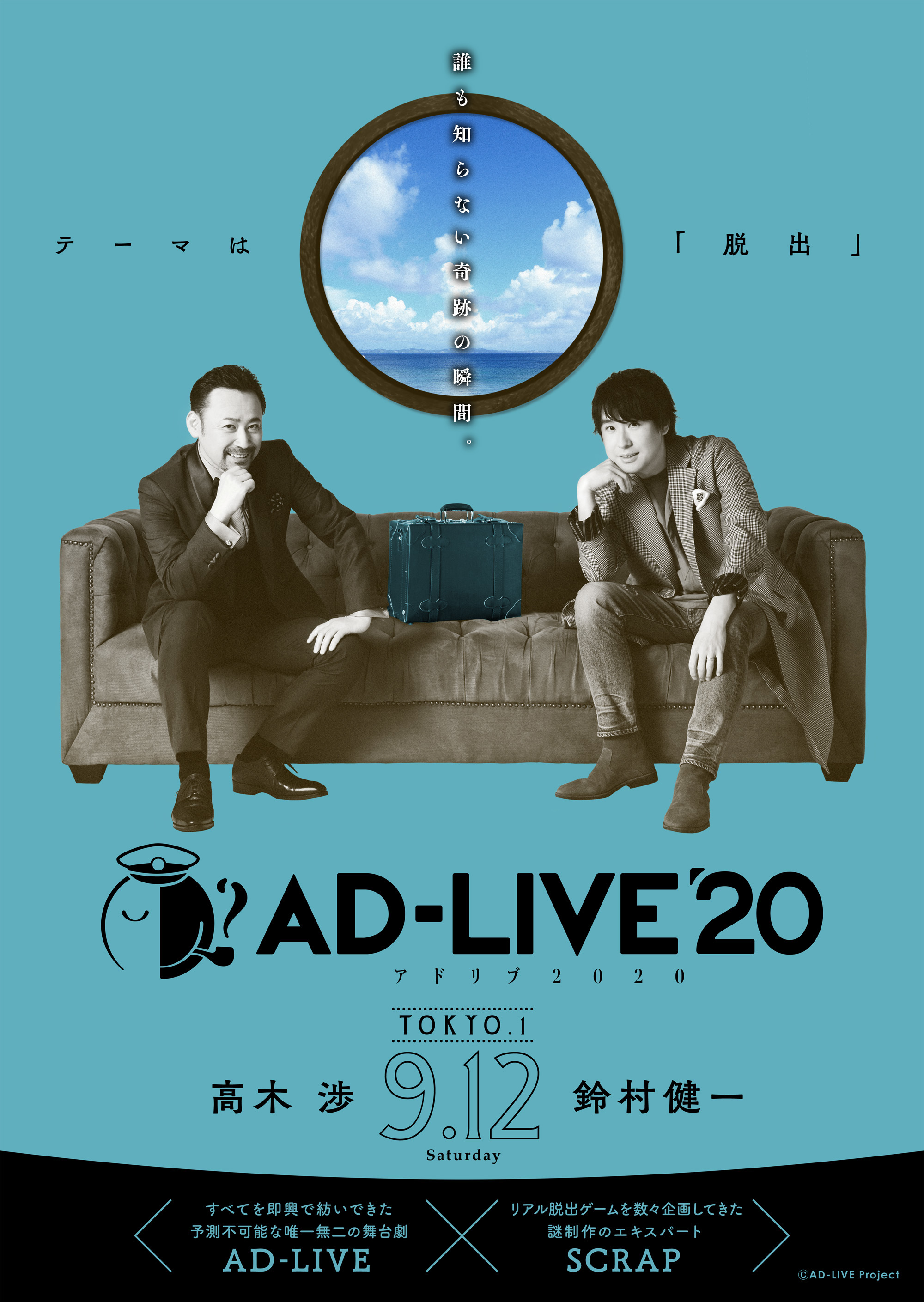 (C) AD-LIVE Project