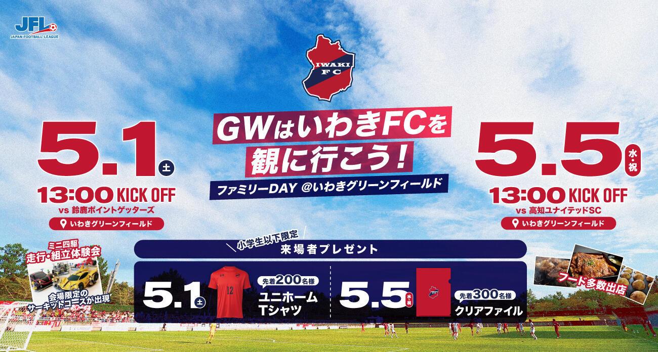 いわきFCはゴールデンウィークに行われるホームゲーム2試合で『ファミリーDAY』を開催する