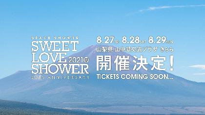 夏の野外フェス『SPACE SHOWER SWEET LOVE SHOWER 2021 -25th ANNIVERSARY-』が開催決定
