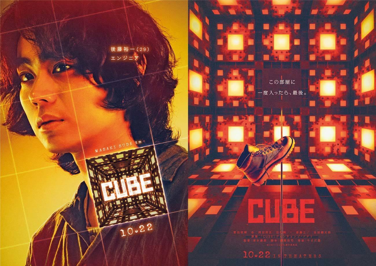 (C)2021「CUBE」製作委員会
