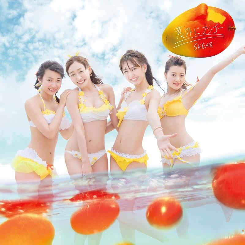 SKE48「意外にマンゴー」TYPE_B