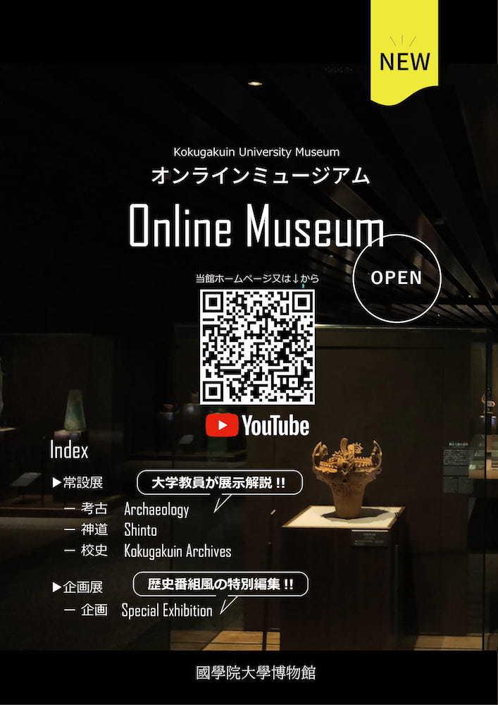 國學院大學博物館のオンラインミュージアム