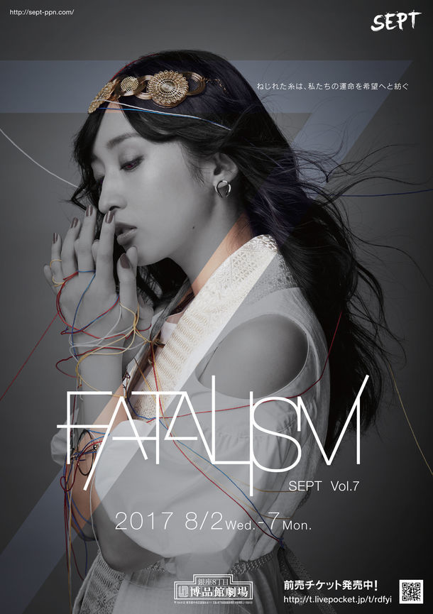 「SEPT Vol.7~FATALISM~」チラシ表