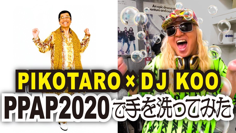 『PPAP-2020-/PIKOTARO(ピコ太郎)×DJ KOO (TRF)』