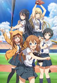 4月アニメ『八月のシンデレラナイン』キービジュアル公開!放送日時なども決定