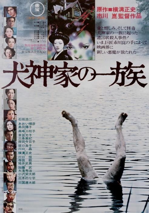 『犬神家の一族』(1976年、市川崑監督)ポスターⓒKADOKAWA
