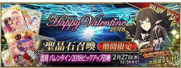 『FGO』「復刻 バレンタイン2018 ピックアップ召喚」ほかイベント開催 (C)TYPE-MOON / FGO PROJECT