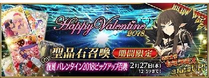 『FGO』で期間限定「復刻 バレンタイン 2018 ピックアップ召喚」ほかイベント多数スタート