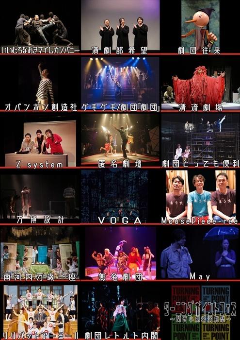 「ターニングポイントフェス~関西小劇場演劇祭~」参加団体一覧。