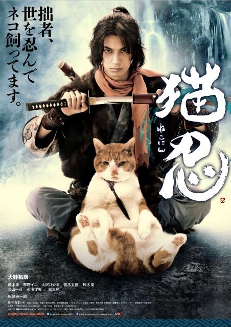 同時に公開された『猫忍』ポスタービジュアル (C)2017「猫忍」製作委員会