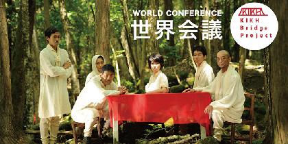 空海、ヒトラー、南方熊楠、ジャンヌ・ダルク、毛沢東、ガンジーらが世界を論じ合う! 小池博史ブリッジプロジェクト新作『世界会議』