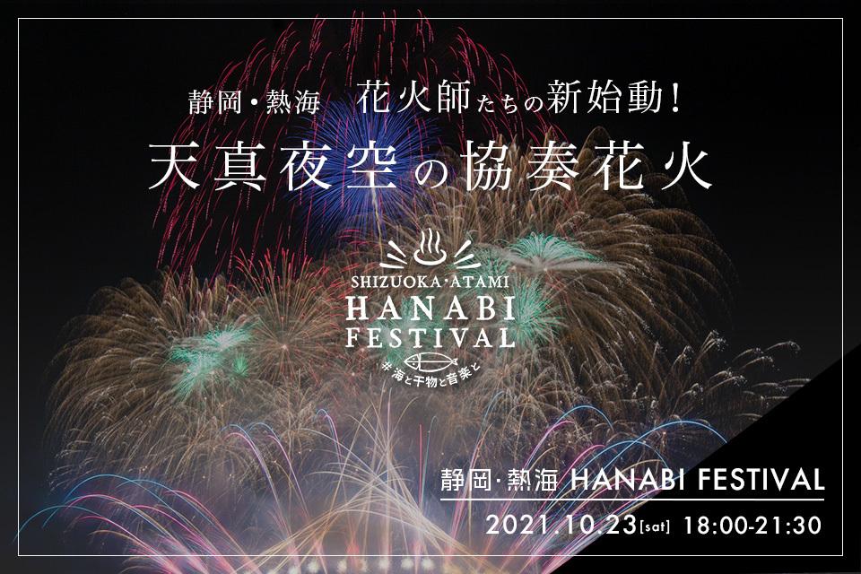 SHIZUOKA・ATAMI HANABI FESTIVAL #海と⼲物と音楽と