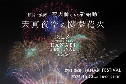 熱海で新たな花火の祭典『SHIZUOKA・ATAMI HANABI FESTIVAL #海と⼲物と音楽と』10月23日(土)開催決定