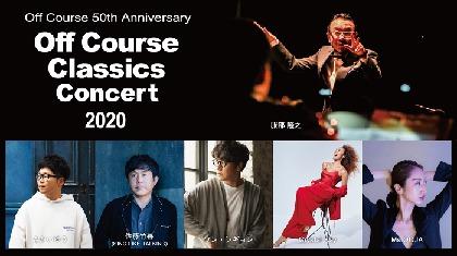 『オフコース・クラシックス・コンサート2020』ソン・シギョンが映像で参加決定